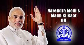 നരേന്ദ്ര മോദിയുടെ 'മൻ കി ബാത്തി'ന്റെ നേട്ടം ആകാശവാണിക്ക്; പ്രധാനമന്ത്രിയുടെ സഹായത്തോടെ നഷ്ടപ്രതാപത്തിലേക്ക് സർക്കാർ സ്ഥാപനത്തിന്റെ കുതിപ്പ്; 108 സെക്കൻഡ് പരസ്യത്തിന് ലഭിച്ചത് 25 ലക്ഷം രൂപ