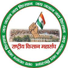 ആർസിഇപി കരാർ: രാഷ്ട്രീയ കിസാൻ മഹാസംഘ് സംസ്ഥാന നേതൃസമ്മേളനം കോട്ടയത്ത് നാളെ