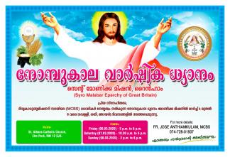 നോമ്പുകാല വാർഷിക ധ്യാനം സെന്റ് മോണിക്ക മിഷനിൽ മാർച്ച് 6 മുതൽ 8 വരെ