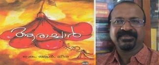 ആരാച്ചാർ: വായനകൾ