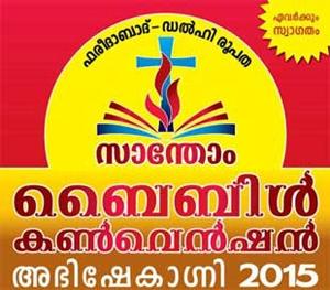 സാന്തോം ബൈബിൾ കൺവൻഷൻ അഭിഷേകാഗ്നി- 2015 23 മുതൽ  25 വരെ