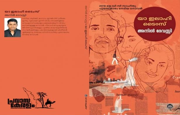യാ ഇലാഹി ടൈംസ് - വായനാസ്വാദനം