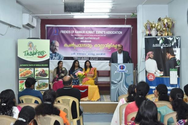 ഫ്രണ്ട്സ് ഓഫ് കണ്ണൂർ കുവൈറ്റ് എക്സ്പാറ്റ്സ് അസോസിയേഷൻ വനിതാദിനാഘോഷം സംഘടിപ്പിച്ചു
