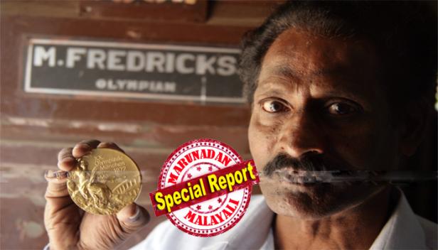 ഒളിമ്പ്യൻ മാനുവൽ ഫ്രെഡറിക്കിന് ധ്യാൻചന്ദ് പുരസ്കാരം; കേരളത്തിന്റെ ഏക ഒളിമ്പിക് മെഡൽ ജേതാവ് കണ്ണൂർ സ്വദേശിയായ ഹോക്കി താരത്തിനെ പുരസ്കാരം തേടിയെത്തിയത് 71ാംവയസിൽ; 1972ൽ മ്യൂണിക്കിൽ നടന്ന ഒളിമ്പിക്സിൽ വെങ്കലമെഡൽ നേടിയ ഇന്ത്യൻ ഹോക്കി ടീമിന്റെ മലയാളി ഗോൾകീപ്പറിന് ഇത് അർഹിച്ച പുരസ്കാരം