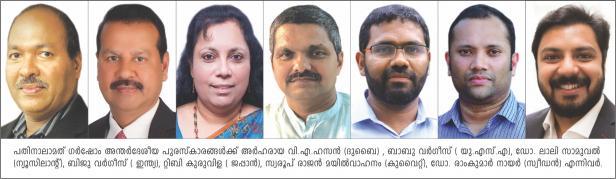 പതിനാലാമത് ഗർഷോം അന്തർദേശീയ പുരസ്കാരങ്ങൾ പ്രഖ്യാപിച്ചു : പുരസ്കാരദാനം നോർവെയിൽ 24ന്