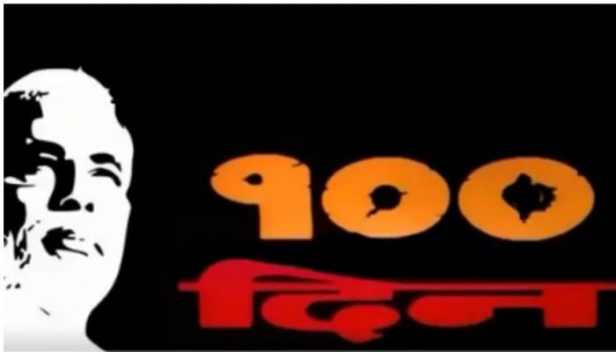 അലങ്കോലം, അരാജകം, ദുർഭരണം: രണ്ടാം മോദി സർക്കാരിന്റെ നൂറ് ദിനങ്ങളെ രൂക്ഷമായി വിമർശിച്ച് കോൺഗ്രസിന്റെ വീഡിയോ; തൊഴിലില്ലായ്മ മുതൽ കശ്മീർ വിഷയം വരെ പ്രതിപാദിച്ച് മൂന്ന് മിനിറ്റ് വീഡിയോ പുറത്ത് വിട്ടത് ട്വിറ്ററിലൂടെ