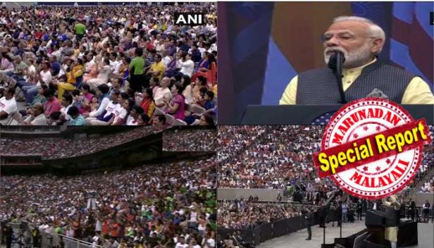 മോദി...മോദി...മോദി... ജയ് വിളികളാൽ നിറഞ്ഞ് എൻആർജി സ്റ്റേഡിയം; ഭാരത് മാതാ കി ജയ് വിളിച്ചും ഡോലക് കൊട്ടിയും മോദിക്ക് ഊഷ്മളമായ സ്വീകരണം നൽകി ഹൂസ്റ്റണിലെ ഇന്ത്യൻ സമൂഹം; പ്രധാനമന്ത്രി വേദിയിലെത്തിയപ്പോൾ നിലയ്ക്കാത്ത കൈയടികൾ; പ്രസംഗം തുടങ്ങുന്നതിന് മുൻപ് ജയ് വിളി നിൽക്കാൻ കാത്ത് നിന്ന് മോദി; പ്രധാനമന്ത്രിയോടുള്ള ജനങ്ങളുടെ സ്നേഹത്തിൽ ഞെട്ടി സാക്ഷാൽ ട്രംപും; ഹൂസ്റ്റൺ മിനി ഇന്ത്യ ആയപ്പോൾ