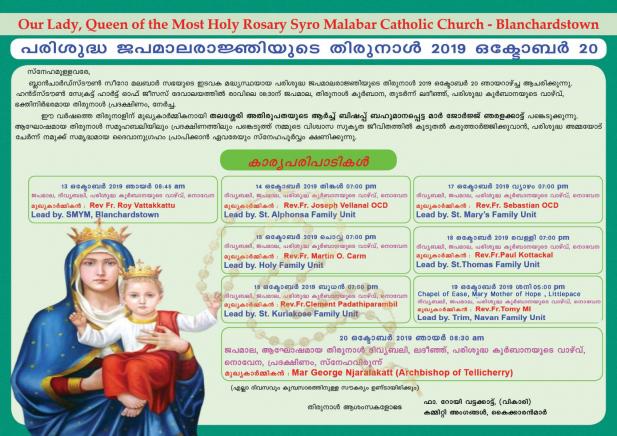 ബ്ലാഞ്ചർഡ്സ്ടൗണിൽ പരിശുദ്ധ ജപമാല രാജ്ഞിയുടെ തിരുനാൾ 20ന്