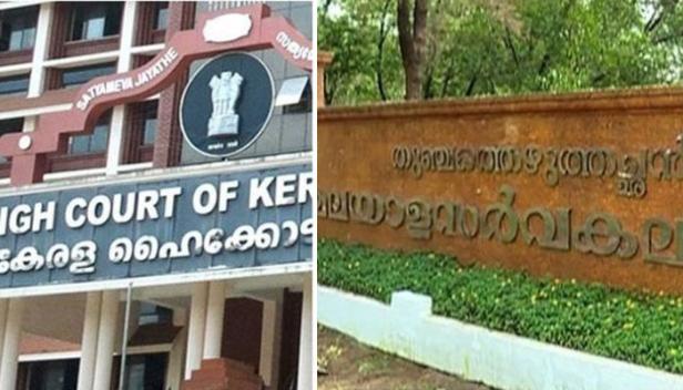 യുജിസി മാനദണ്ഡങ്ങൾ പാലിച്ചില്ല; മലയാള സർവകലാശാലയിൽ 2016 ൽ നടത്തിയ 10 അദ്ധ്യാപക നിയമനങ്ങൾ ഹൈക്കോടതി റദ്ദാക്കി