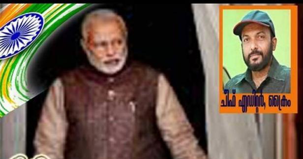 അതേ നരേന്ദ്ര മോദിജി, അർധരാത്രിയിലെ പേടിസ്വപ്നമാണ് ജനങ്ങൾക്ക് താങ്കൾ.....! ഇതുപോലെ ഇനിയും ഏത് പ്രഖ്യാപനമാണ് അർദ്ധരാത്രി താങ്കൾ നടത്താൻ പോകുന്നതെന്ന് പേടിയോടെ കാത്തിരിക്കുകയാണ് ജനങ്ങൾ..... നരേന്ദ്ര മോദി ബാഹുബലിയോ പൽവാർ ദേവനോ....? ക്രൈം എഡിറ്റർ നന്ദകുമാറിന്റെ കോവിഡ് പോസ്റ്റ് വൈറലാകുമ്പോൾ