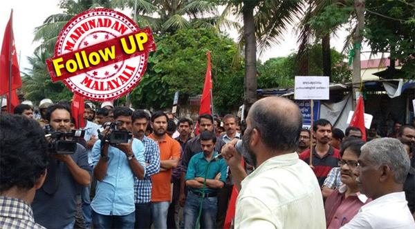 Journalists marched to Mathrubhumi Calicut Office