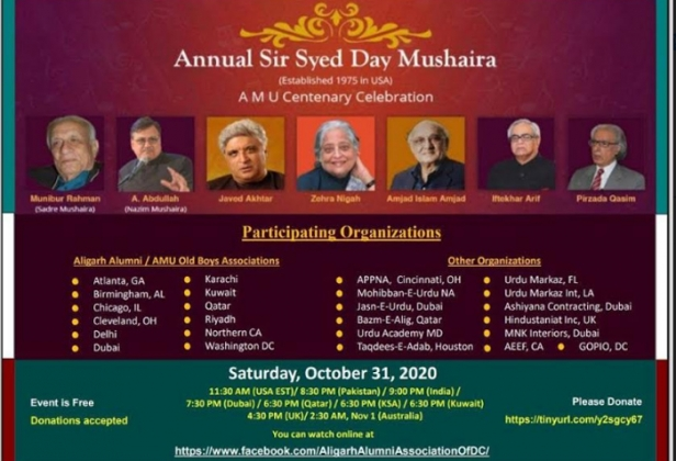 അലിഗഡ് സർവകലാശാല ശതാബ്ദി ആഘോഷവും, സർ സയ്ദ് ഡേയും ഒക്ടോബർ 31-ന്