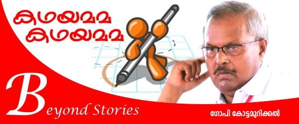 പീലിപ്പോസ് മുതലാളിയുടെ പൊങ്ങച്ചക്ലബ്ബ്; മൂന്നാമത്തെ പേരുകാരനായ അരുൺ ഗോപാൽ; സതീർത്ഥ്യന്റെ ചോർന്നൊലിക്കുന്ന കൂര