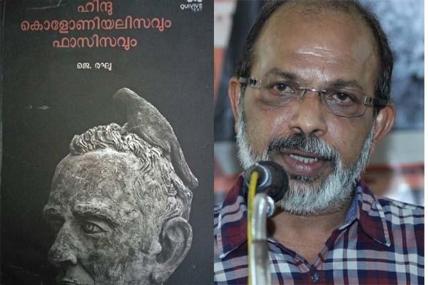 ഹിന്ദുഫാഷിസത്തിന്റെ രാഷ്ട്രീയ ദൈവശാസ്ത്രം